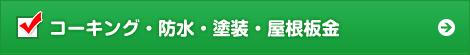 コーキング・防水・塗装・屋根板金